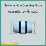 ข้อต่อตรง Coupling Plastic M66 (3/4MIP X 3/4MIP)