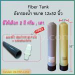 ถังกรองน้ำ Fiber Tank 12x52 นิ้ว คอ 2.5 นิ้ว มีให้เลือก 2 สี ครีม,เทา