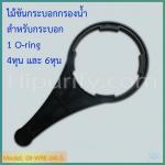 ประแจ (Wrench) ไม้ขันกระบอกกรองน้ำ สำหรับกระบอก 1 O-ring 4หุน และ 6หุน