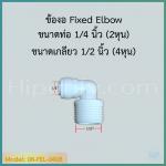 ข้องอ Fixed Elbow (1/4OD x 1/2MIP) SPEED FIT