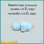 ข้อต่อตรง Male Connecter (1/4ODx1/4MIP) SPEED FIT