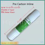 ไส้กรอง Pre-Carbon 11 นิ้ว ยี่ห้อ Water Kleen (I Type) ชิ้น/ลัง