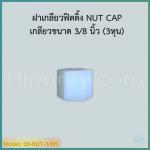 ฝาเกลียวฟิตติ้ง NUT CAP สำหรับท่อ OD-3/8