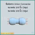 ข้อต่อตรง Union Connecter (3/8ODx3/8OD) SPEED FIT