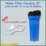 กระบอกกรองน้ำ Housing ฟ้า-ทึบ 10 นิ้ว รูเกลียวพลาสติก 6 หุน (ครบชุดไม่รวมไส้กรอง) ชิ้น/ลัง