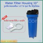 กระบอกกรองน้ำ Housing ฟ้า-ทึบ 10 นิ้ว รูเกลียวทองเหลือง 4 หุน (ครบชุดไม่รวมไส้กรอง) ชิ้น/ลัง