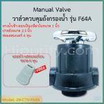 วาล์วควบคุมถังกรองน้ำ Manual Valve Intel/Outlet 1 นิ้ว คอ 2.5 นิ้ว รุ่น F64A สำหรับสารกรองเรซิ่น