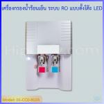 เครื่องกรองน้ำร้อนเย็น ระบบ RO แบบตั้งโต๊ะ LED