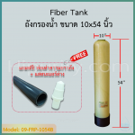 ถังกรองน้ำ Fiber Tank 10x54 นิ้ว คอ 2.5 นิ้ว สีครีม