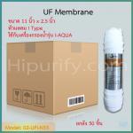 ไส้กรอง UF Membrane 11 นิ้ว (I Type) ยกลัง 50 ชิ้น