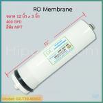 ไส้กรอง RO Membrane 400 GPD ยี่ห้อ GC By MPT 1 ชิ้น