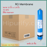 ไส้กรอง RO Membrane 75 GPD 12 นิ้ว ยี่ห้อ Keensen ยกลัง 25 ชิ้น