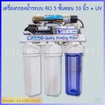 เครื่องกรองน้ำ RO 50GPD+UV 6 วัตต์ รุ่น Cascade + ถังพลาสติกสำรองน้ำ 3.2 GL (อุปกรณ์ติดตั้งครบชุด)