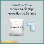 ข้องอ Fixed Elbow (1/4OD x 1/2MIP) SPEED FIT 50 pcs.