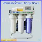 เครื่องกรองน้ำ DPure RO 50GPD+น้ำแร่ รุ่น Cascade + ถังพลาสติกสำรองน้ำ 3.2 GL (อุปกรณ์ติดตั้งครบชุด)