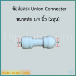 ข้อต่อตรง Union Connecter (1/4ODx1/4OD) SPEED FIT
