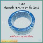 """ท่อสายน้ำ PE ขนาด 1/4"""" (2 หุน) ยกทั้งม้วน หรือตัดแบ่งขาย สีน้ำเงิน"""