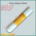 ไส้กรอง Post-Carbon 12 นิ้ว ยี่ห้อ Gold Series (JC Type) ชิ้น/ลัง