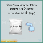 ข้องอ Femal Adapter Elbow (1/4OD x1/2FIP) SPEED FIT 50 pcs.