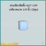 ฝาเกลียวฟิตติ้ง NUT CAP สำหรับท่อ OD-1/4
