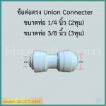 ข้อต่อตรง Union Connecter (1/4ODx3/8OD) SPEED FIT