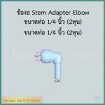 ข้องอ Stem Adapter Elbow (1/4 Push x 1/4 Plug) SPEED FIT