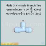 ข้อต่อ 3 ทาง Male Branch Tee (1/4OD-1/4MIP-1/4OD) SPEED FIT