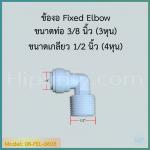 ข้องอ Fixed Elbow (3/8OD x 1/2MIP) SPEED FIT