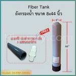 ถังกรองน้ำ Fiber Tank 8x44 นิ้ว คอ 2.5 นิ้ว สีเทา