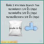 ข้อต่อ 3 ทาง Male Branch Tee (1/4OD-3/8MIP-3/8OD) SPEED FIT 50 pcs.