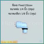 ข้องอ Fixed Elbow (1/4OD x 1/8MIP ) SPEED FIT