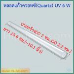 หลอดแก้วควอทซ์ ใส่หลอดยูวี 6 วัตต์ ยาว 25.6 ซม. ปลายปาก(ID 2 ซม.,OD 2.2 ซม.)