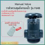 วาล์วควบคุมถังกรองน้ำ Manual Valve Intel/Outlet 6 หุน รุ่น F64B สำหรับกรองสารเรซิ่น