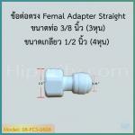 ข้อต่อตรง Femal Adapter Straight (1/2FIP x 3/8OD) SPEED FIT