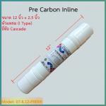 ไส้กรอง Pre-Carbon 12 นิ้ว ยี่ห้อ Cascade (I Type) ชิ้น