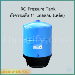 RO Pressure Tank ถังความดัน 11 แกลลอน (เหล็ก)+วาล์ว