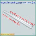 หลอดแก้วควอทซ์ ใส่หลอดยูวี 30 วัตต์ มี 2 ขนาด อ้วน 3/3.3 ซม., ผอม 2/2.2 ซม.ID/OD ตามลำดับ