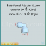 ข้องอ Femal Adapter Elbow (1/4OD x 1/4FIP) SPEED FIT