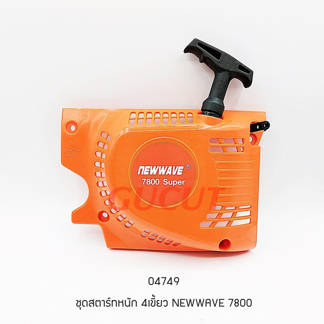 ชุดสตาร์ทหนัก 4เขี้ยว NEWWAVE 7800