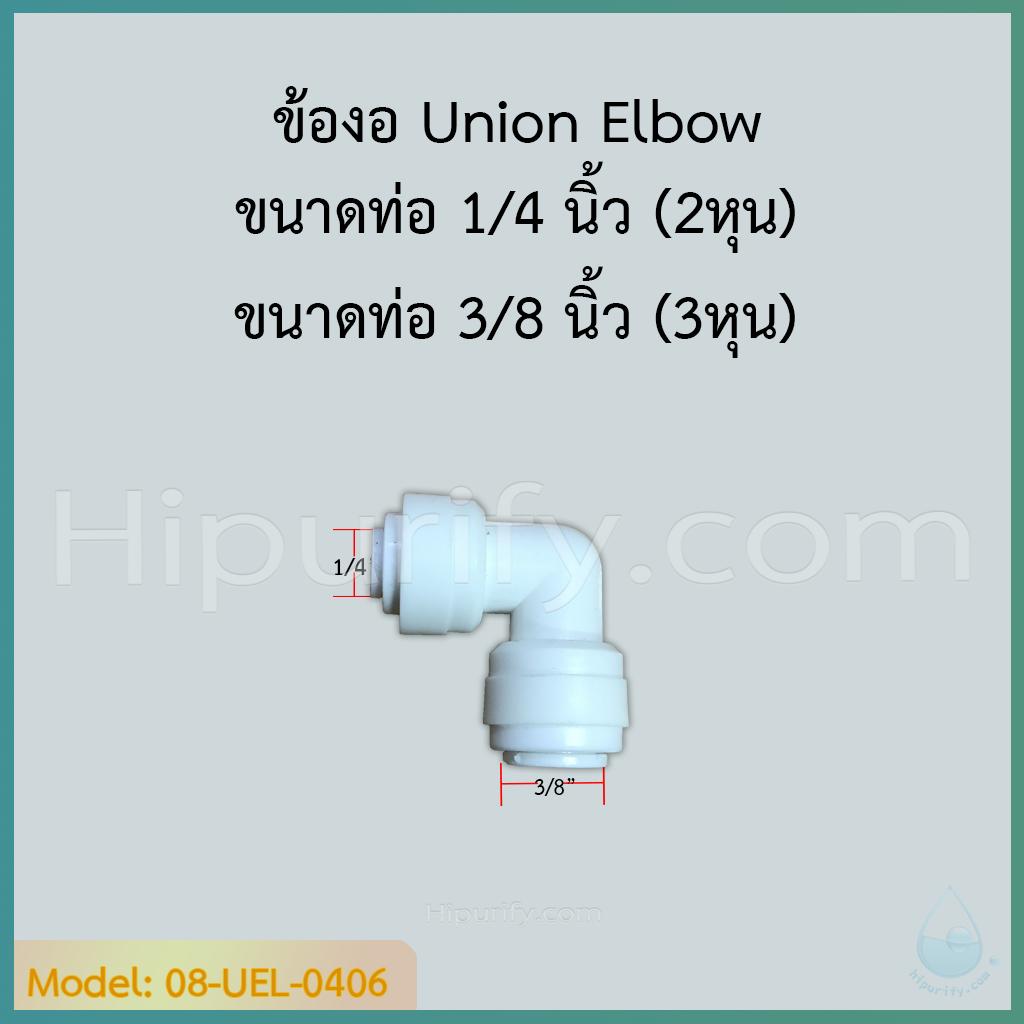 ข้องอ Union Elbow (3/8OD x 1/4OD) SPEED FIT