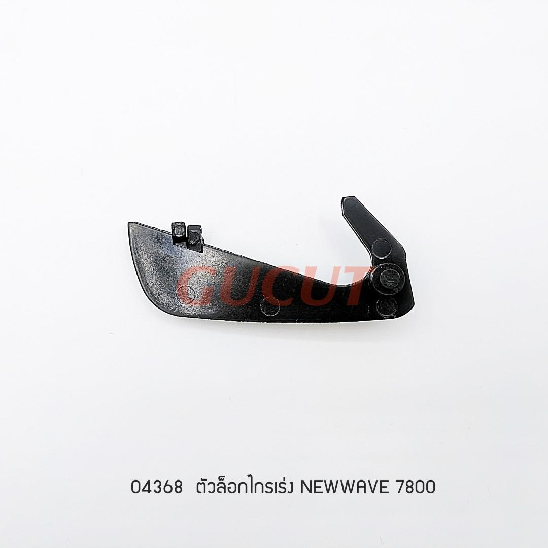ตัวล็อกไกรเร่ง NEWWAVE 7800