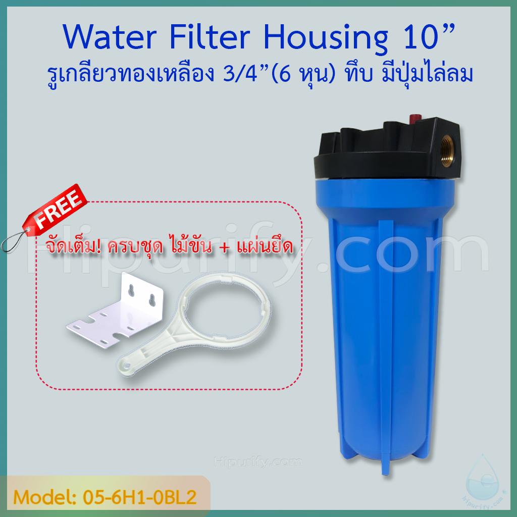 กระบอกกรองน้ำ Housing ฟ้า-ทึบ 10 นิ้ว รูเกลียวทองเหลือง 6 หุน (ครบชุดไม่รวมไส้กรอง) ชิ้น/ลัง