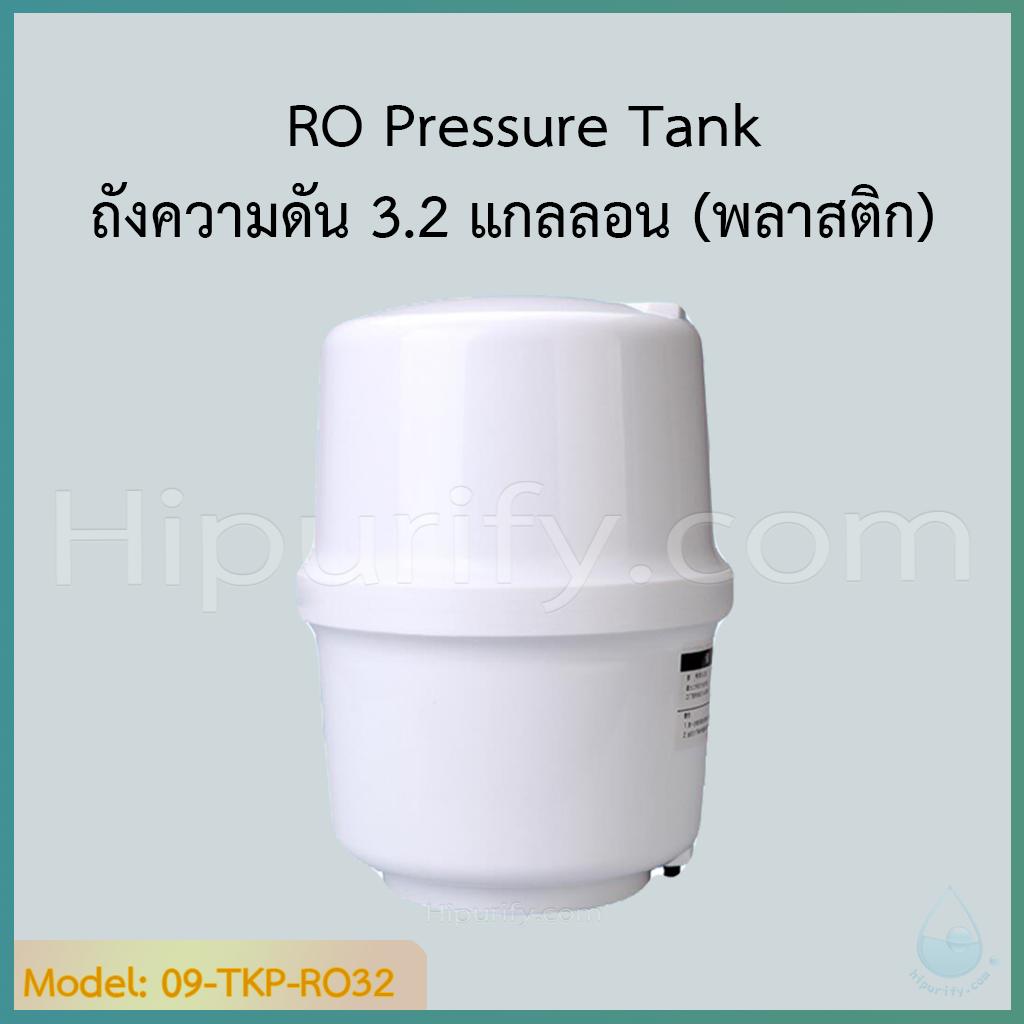 RO Pressure Tank ถังความดัน 3.2 แกลลอน (พลาสติก)+วาล์ว