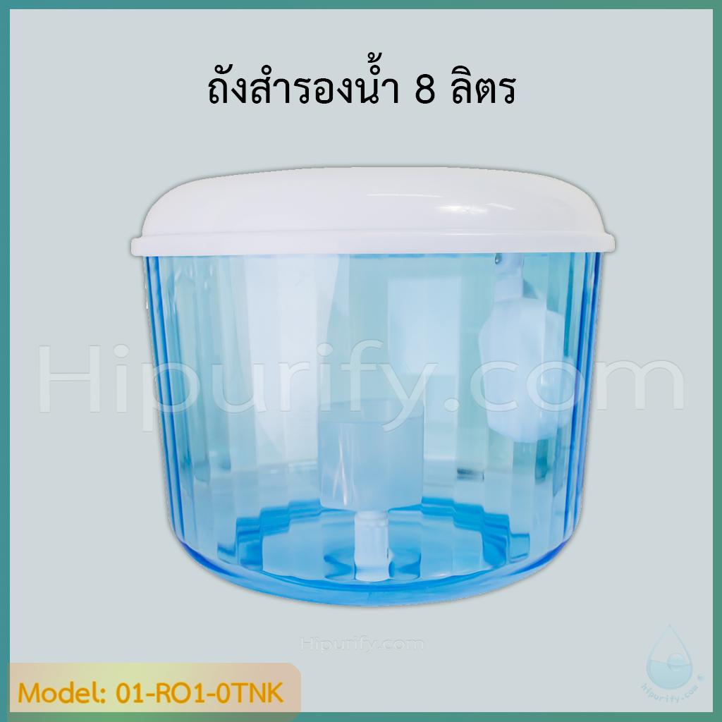 ถังสำรองน้ำ 8 ลิตร (อุปกรณ์ติดตั้งในชุด)