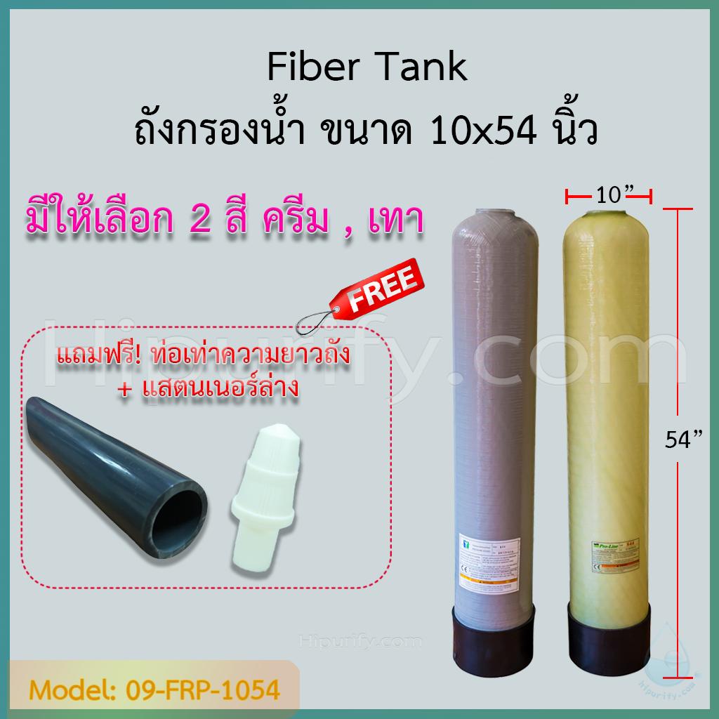 ถังกรองน้ำ Fiber Tank 10x54 นิ้ว คอ 2.5 นิ้ว มีให้เลือก 2 สี ครีม,เทา