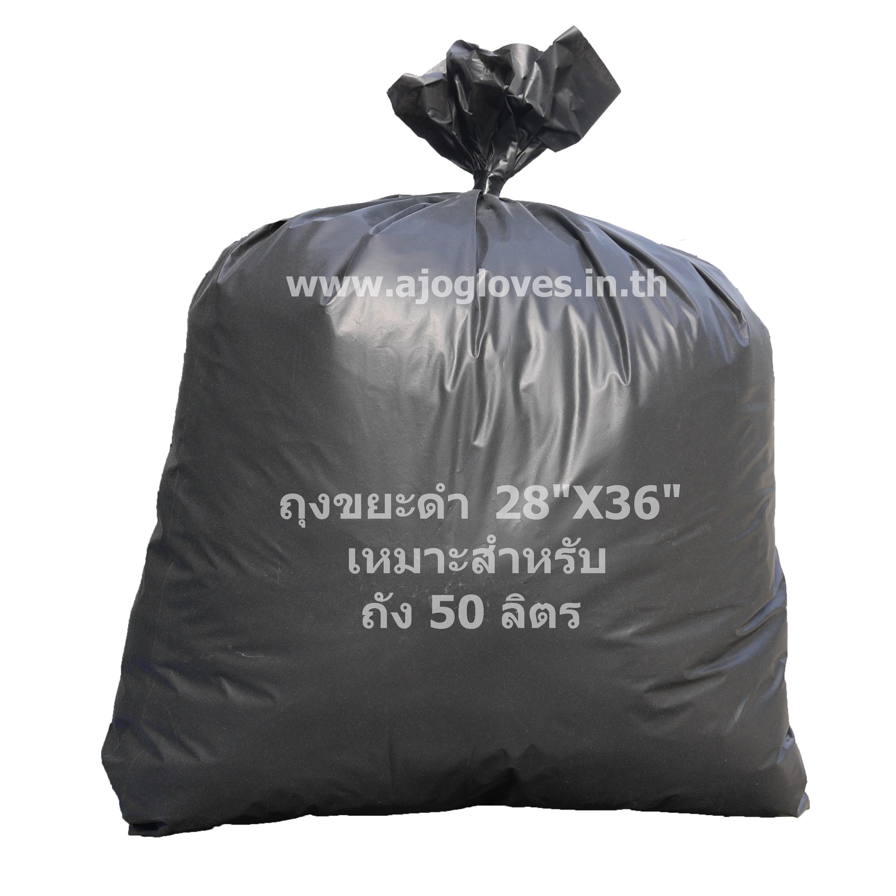 """ถุงขยะดำ 28""""x 36"""""""