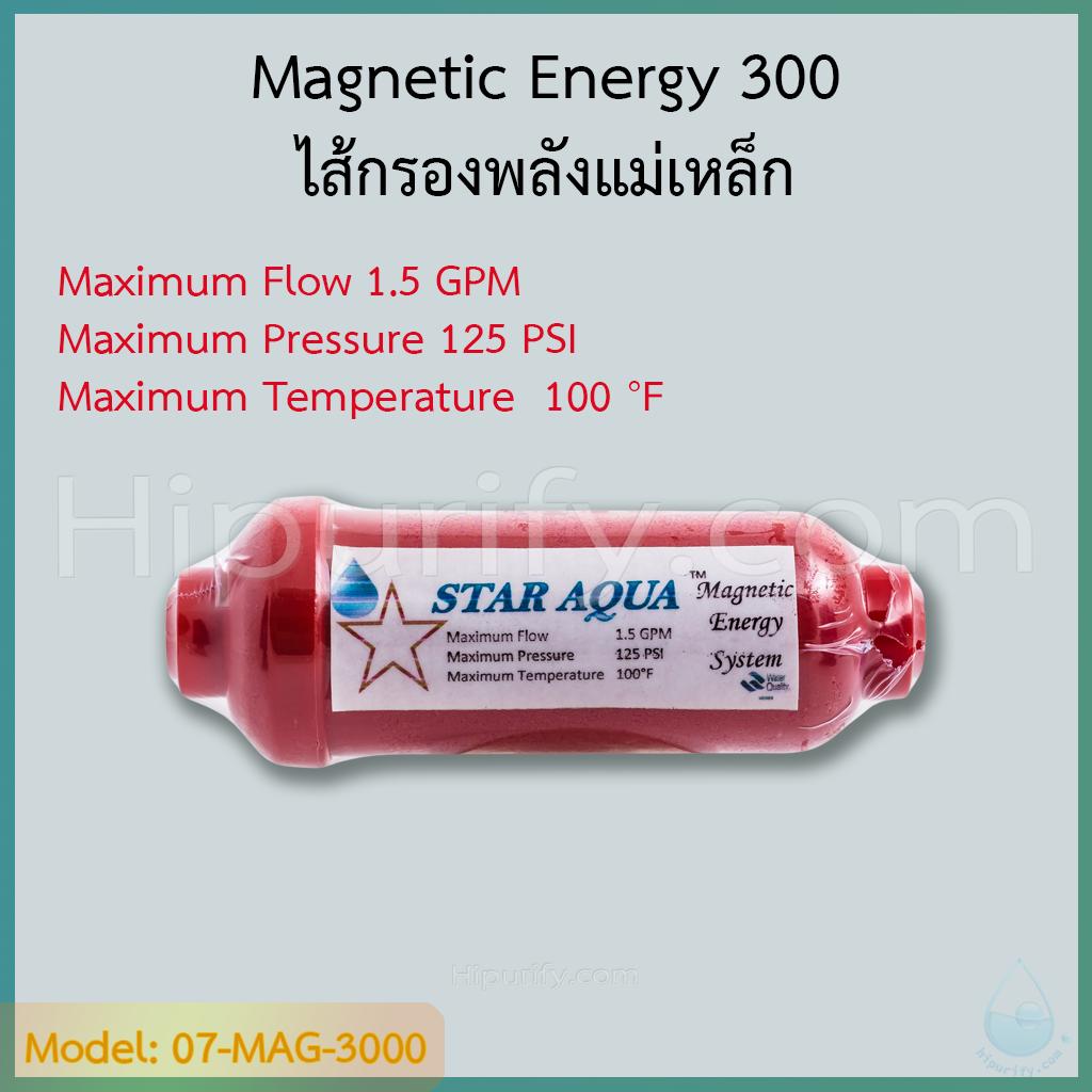 ไส้กรองพลังแม่เหล็ก Magnetic Energy 300