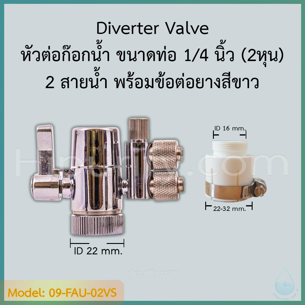 """หัวต่อก๊อก Diverter Valve ตัวแปลงก๊อกซิงค์ 1/4""""(2 หุน) 2 สายน้ำ"""