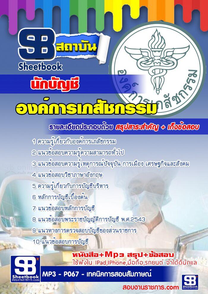 หนังสือเตรียมสอบ แนวข้อสอบนักบัญชี องค์การเภสัชกรรม