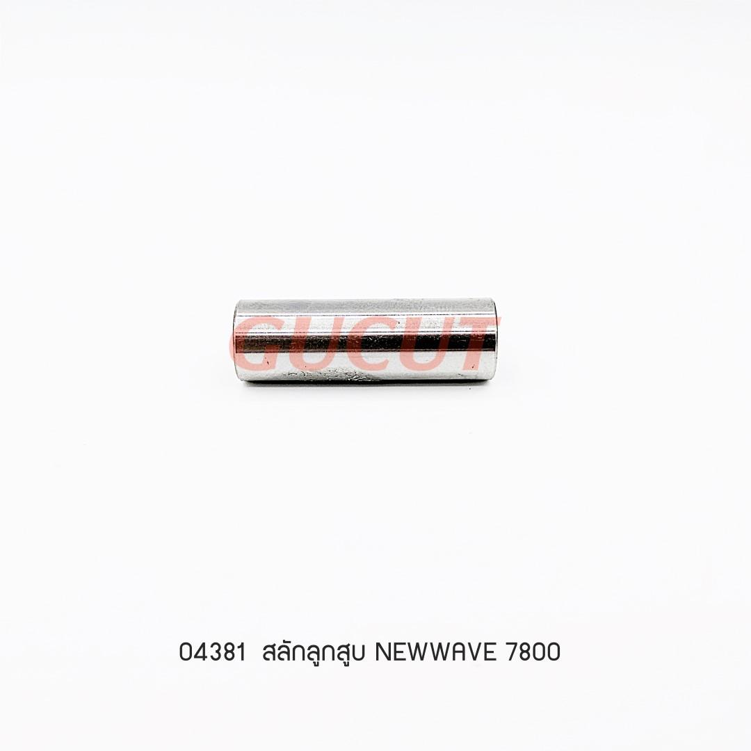 สลักลูกสูบ NEWWAVE 7800